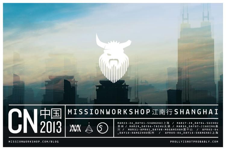 Mission Workshop and PiNP Tour China's Yangtze River Delta