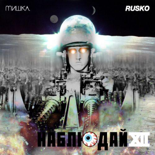mnwka_rusko_keep_watch.jpg